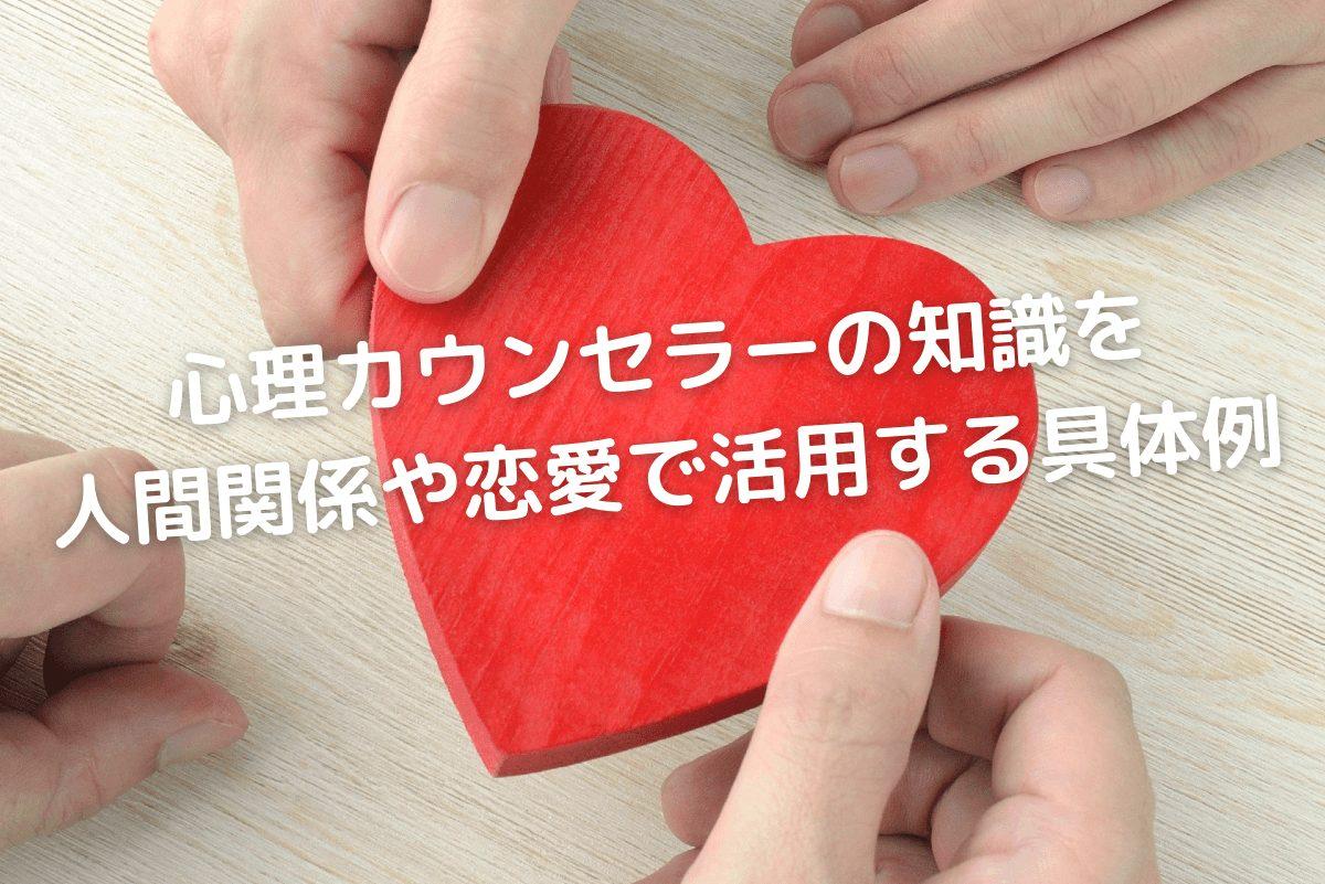 心理カウンセラーの知識を人間関係や恋愛で活用する具体例