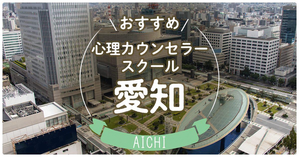 愛知県でおすすめの心理カウンセラースクールは?