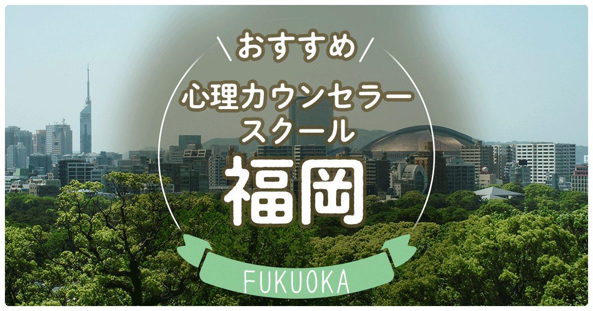 福岡県でおすすめの心理カウンセラースクールは?