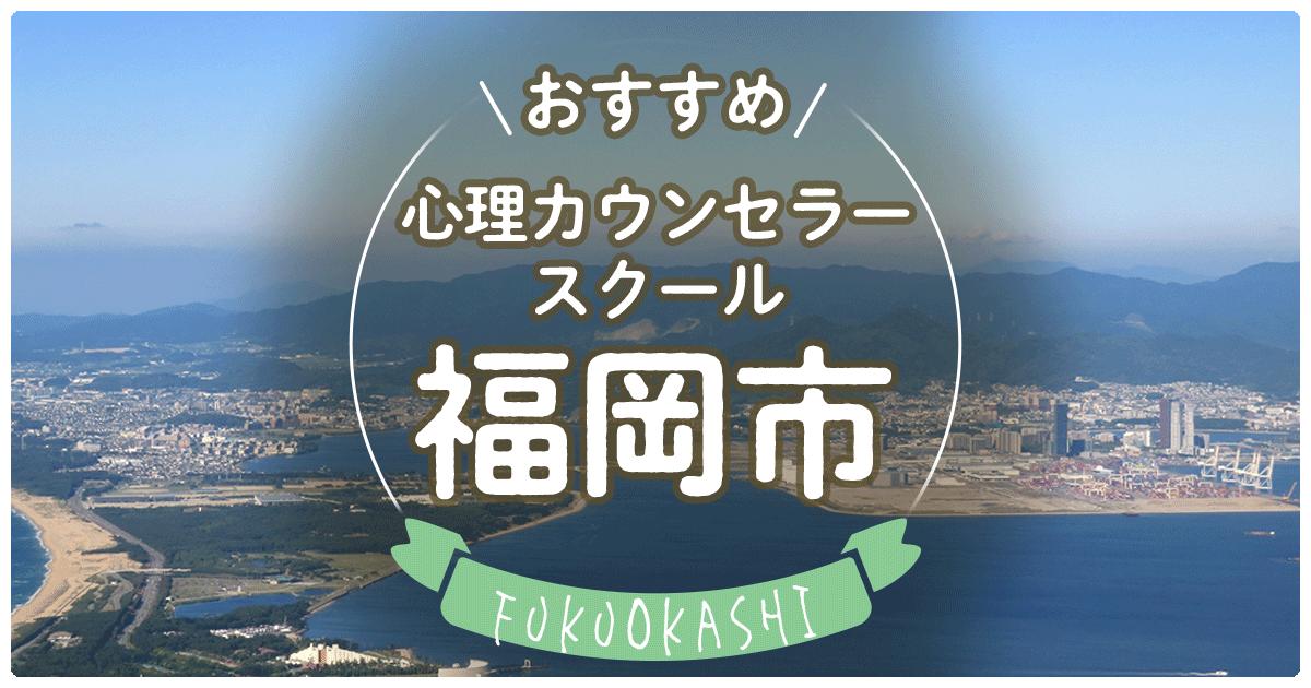 福岡市の博多区・中央区でおすすめの心理カウンセラースクールは?