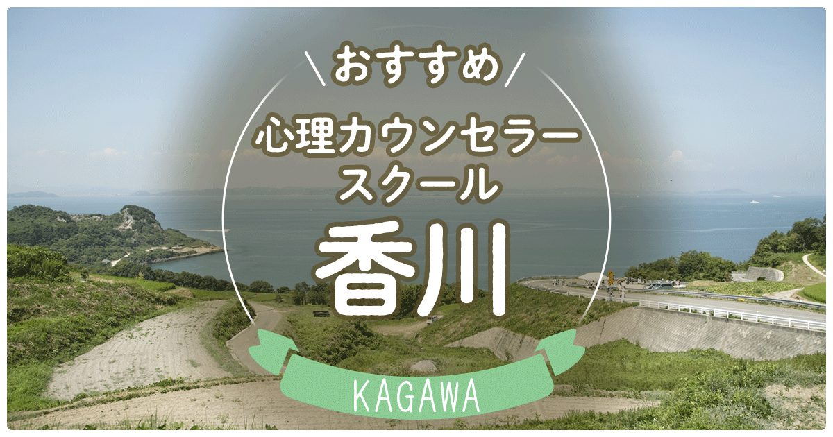 香川のおすすめ心理カウンセラースクールは?