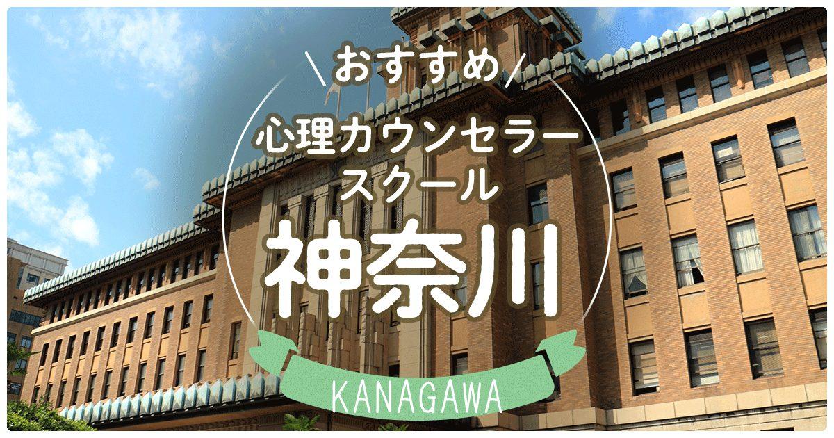 神奈川県のおすすめ心理カウンセラースクールは?