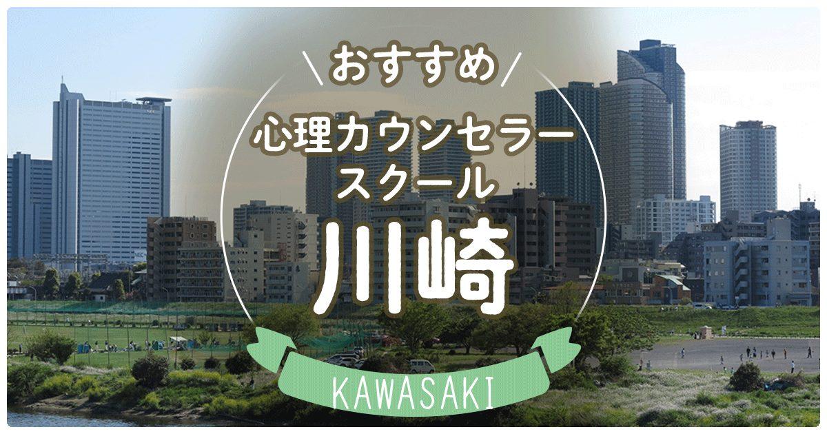 川崎市のおすすめ心理カウンセラースクールは?