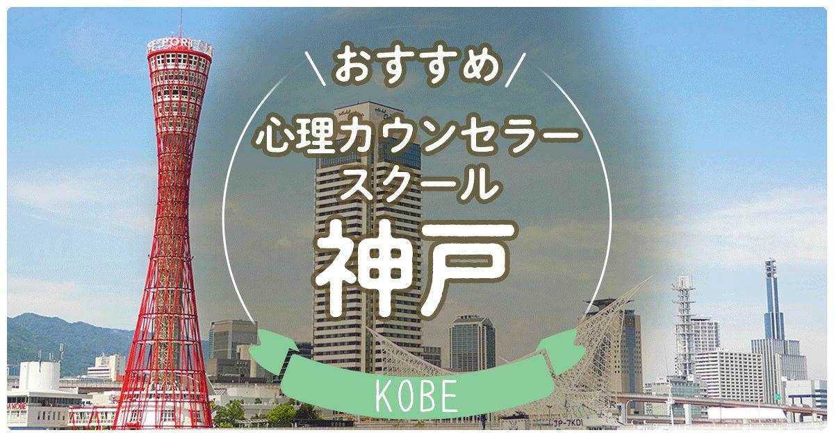 神戸のおすすめ心理カウンセラースクールは?