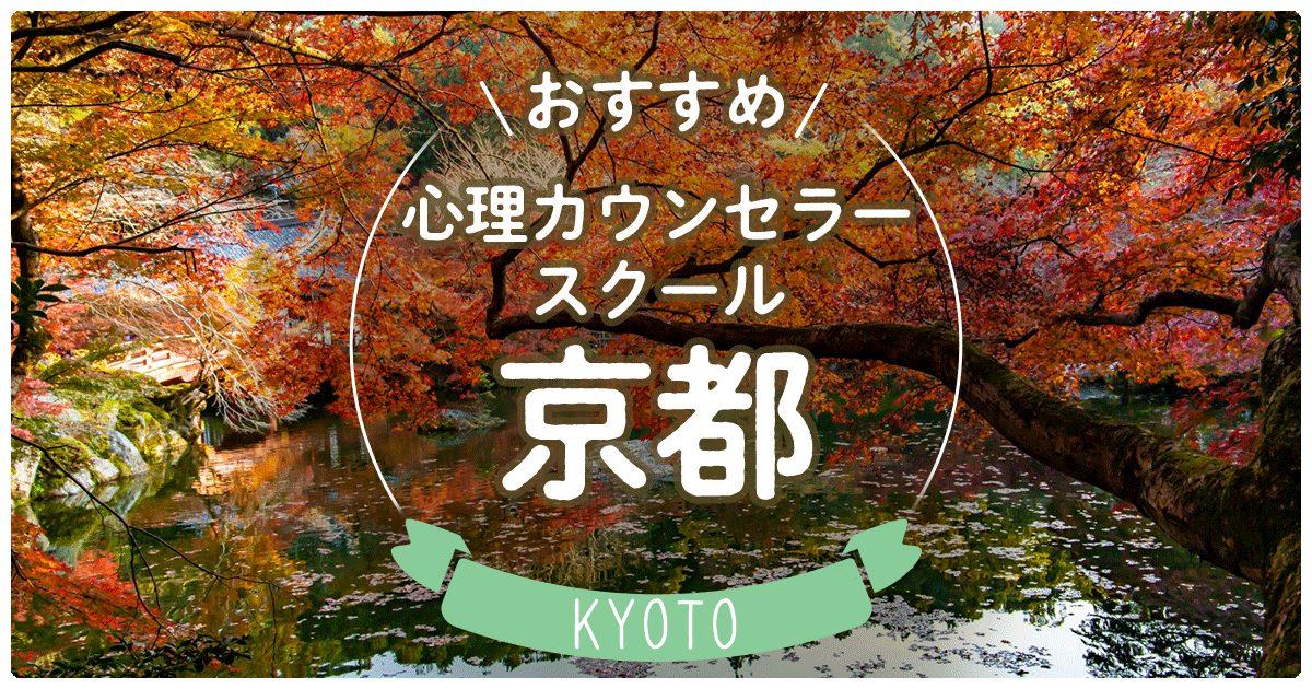 京都でおすすめの心理カウンセラースクールは?