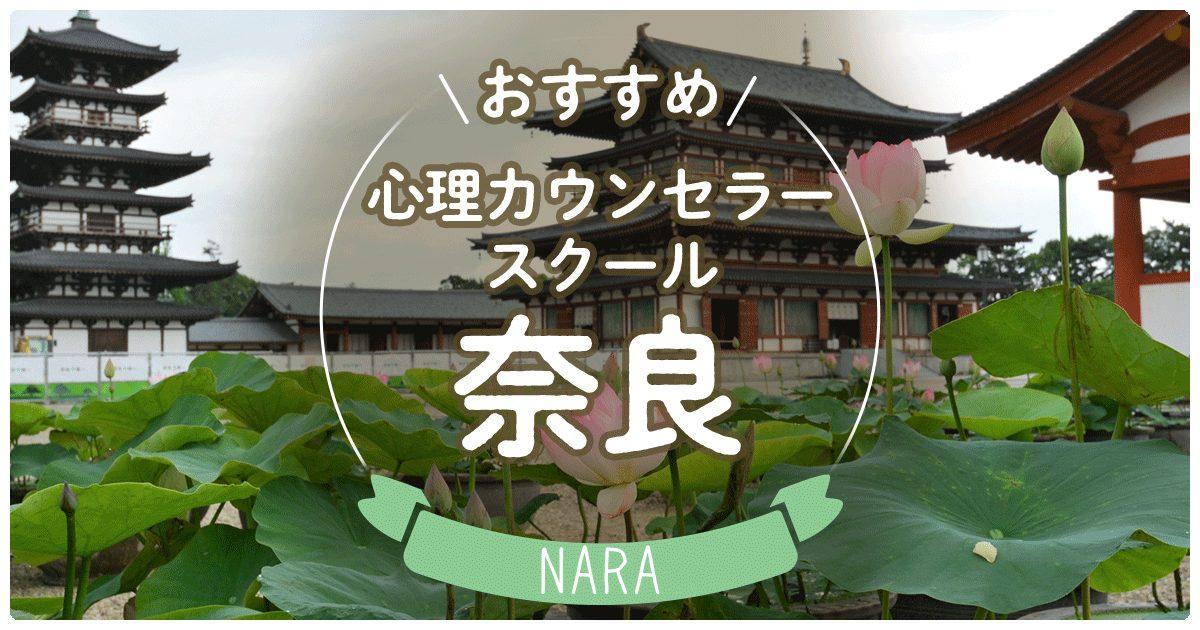 奈良のおすすめ心理カウンセラースクールは?