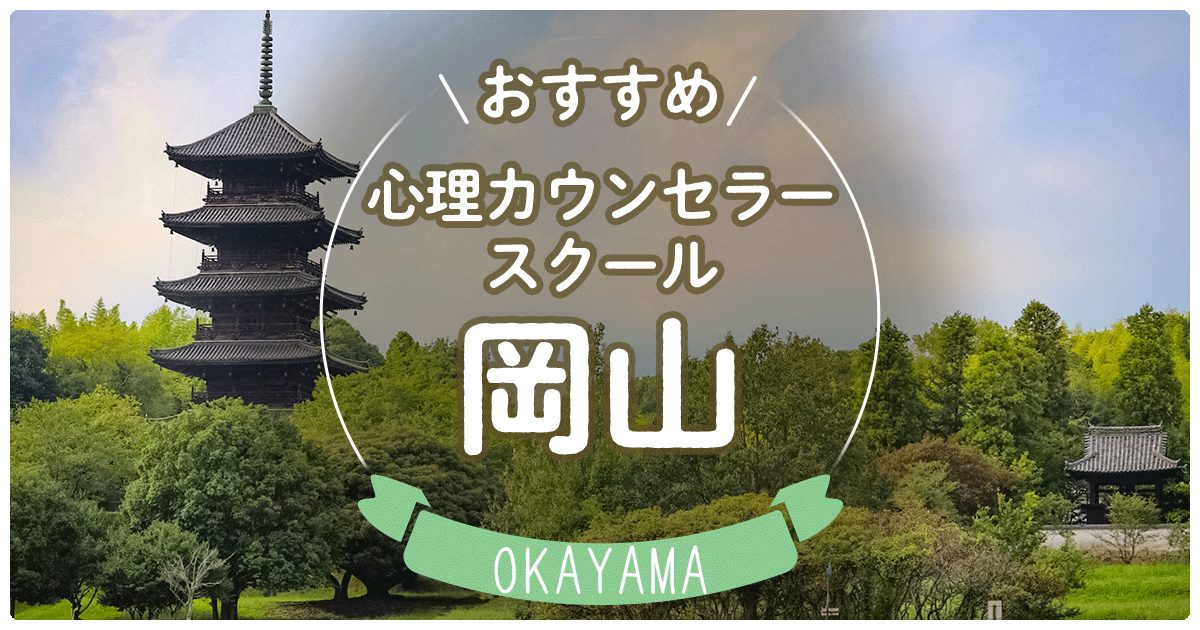 岡山のおすすめ心理カウンセラースクールは?