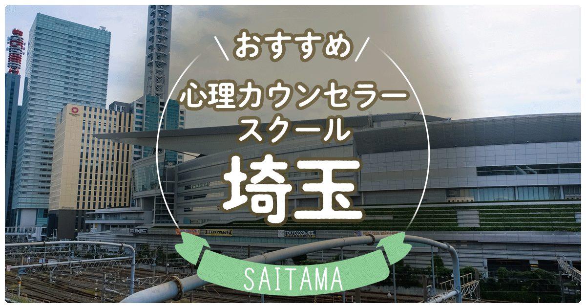 埼玉でおすすめの心理カウンセラースクールは?