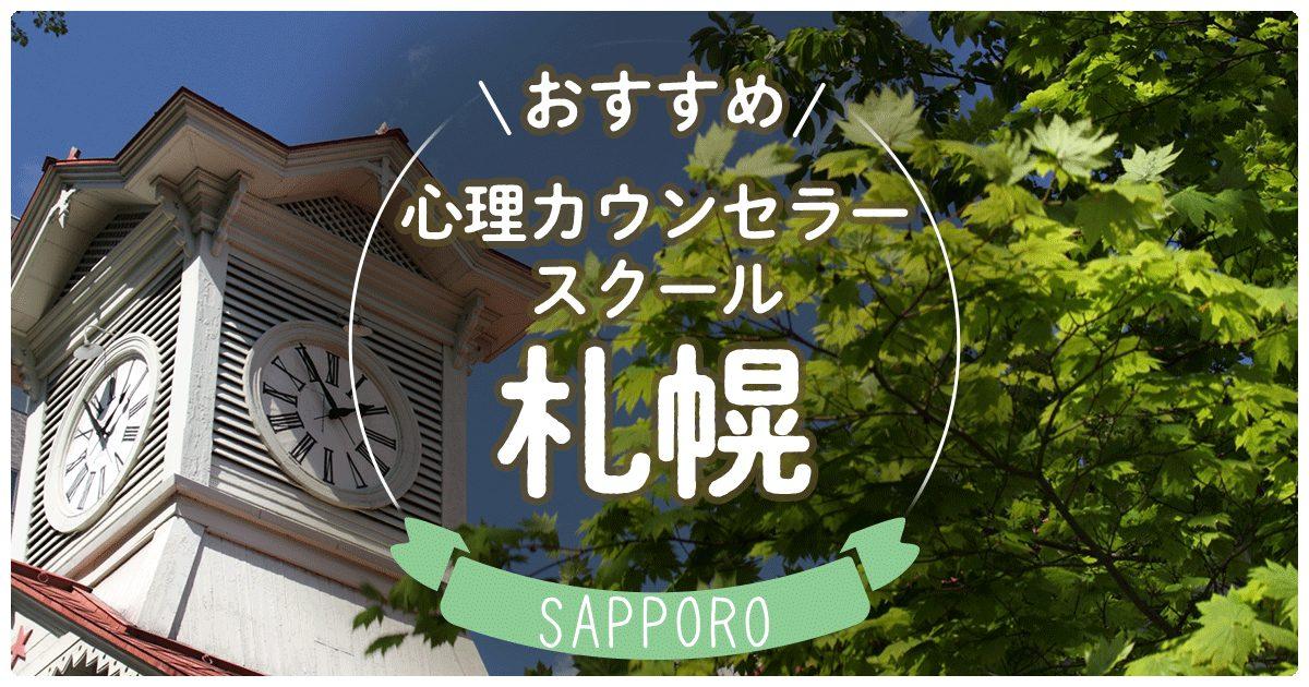 札幌のおすすめ心理カウンセラースクールは?