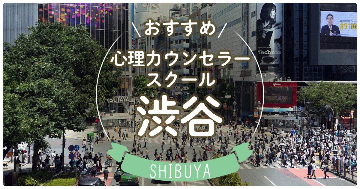 渋谷でおすすめの心理カウンセラースクールは?