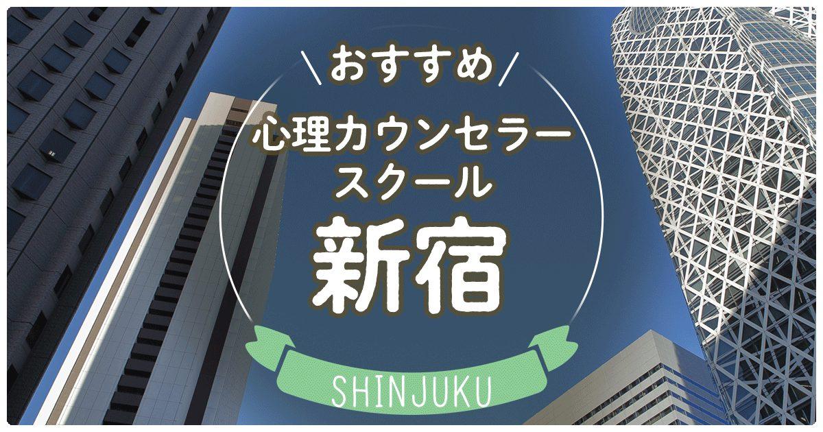 新宿でおすすめの心理カウンセラースクールは?