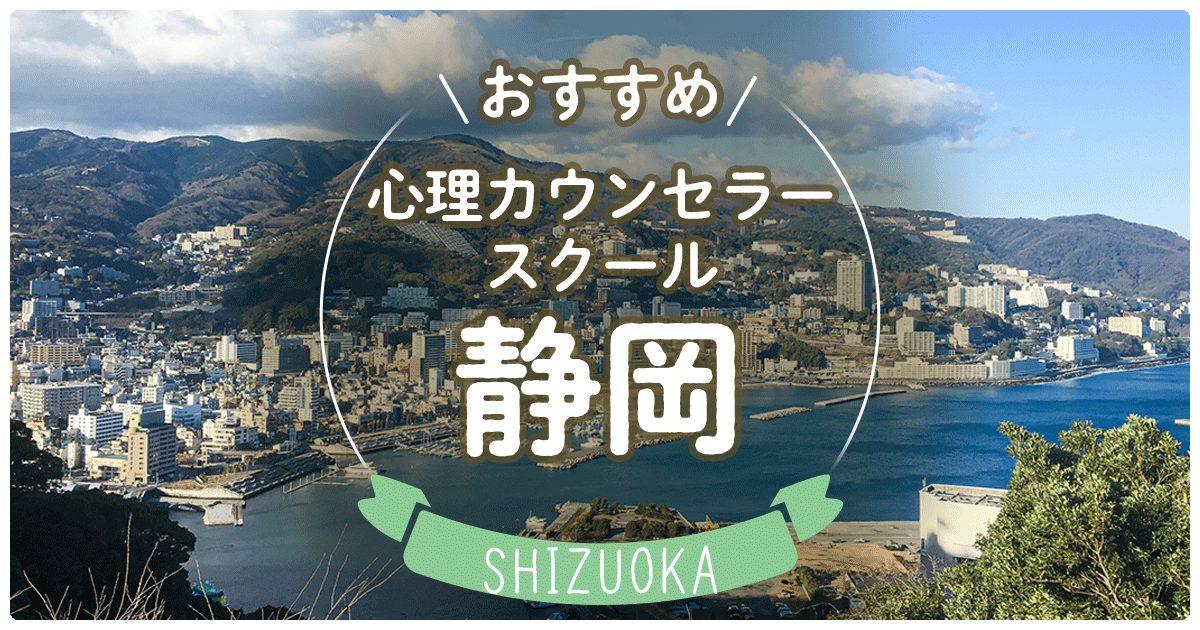 静岡県でおすすめの心理カウンセラースクールは?