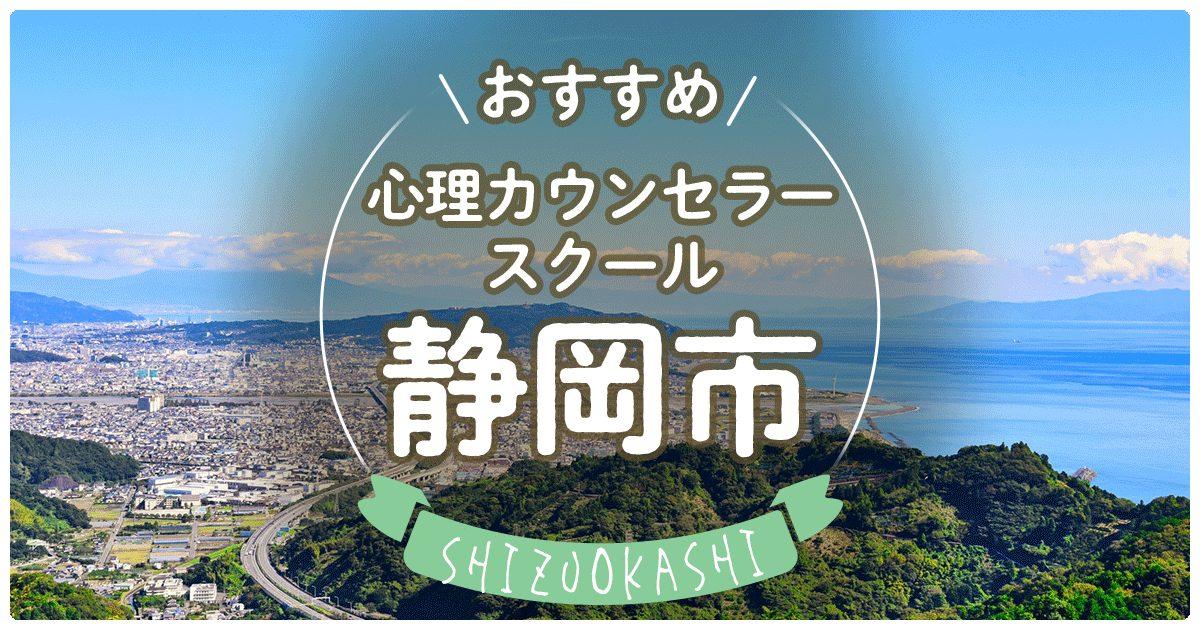 静岡市でおすすめの心理カウンセラースクールは?