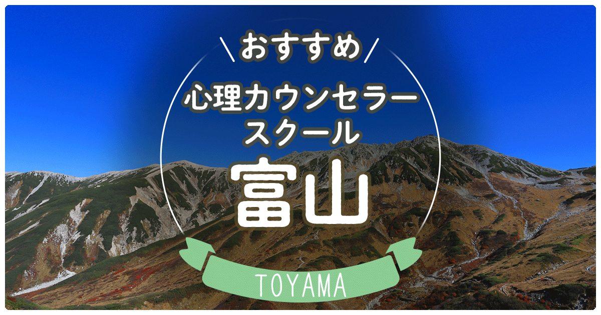 富山のおすすめ心理カウンセラースクールは?