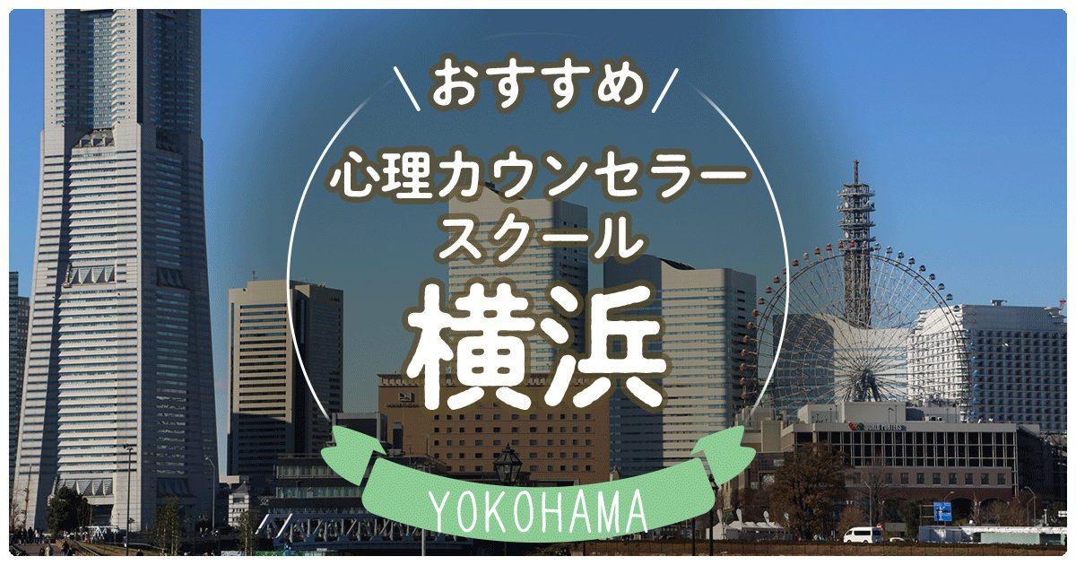 横浜のおすすめ心理カウンセラースクールは?