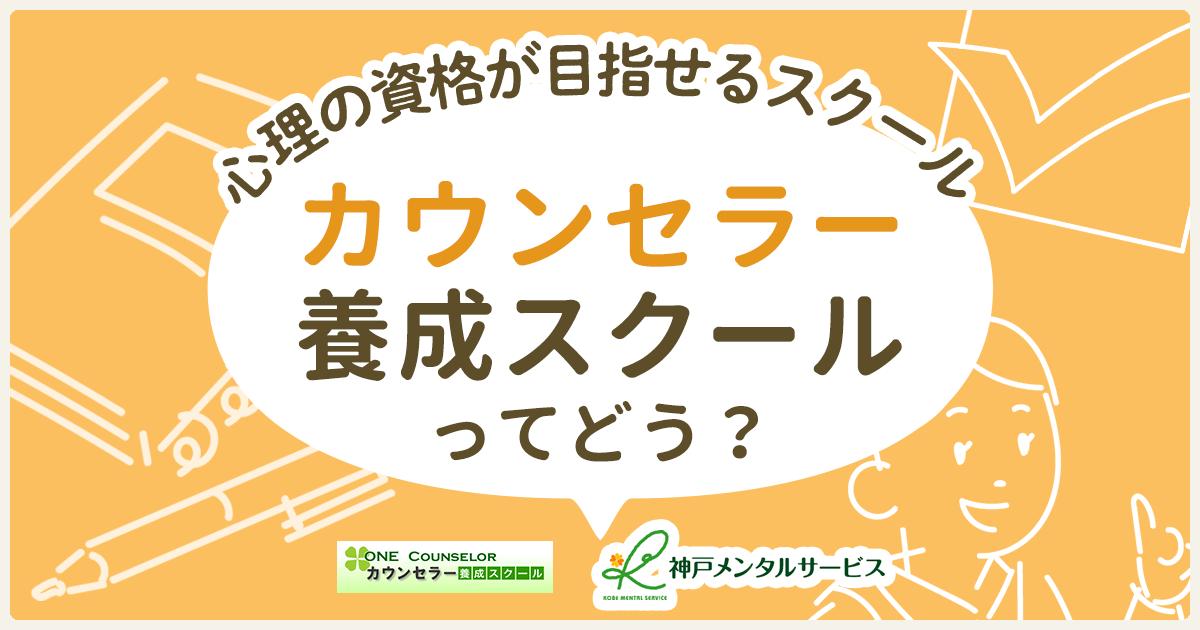 心理の資格が目指せるスクール カウンセラー養成スクール(神戸メンタルサービス)ってどう?