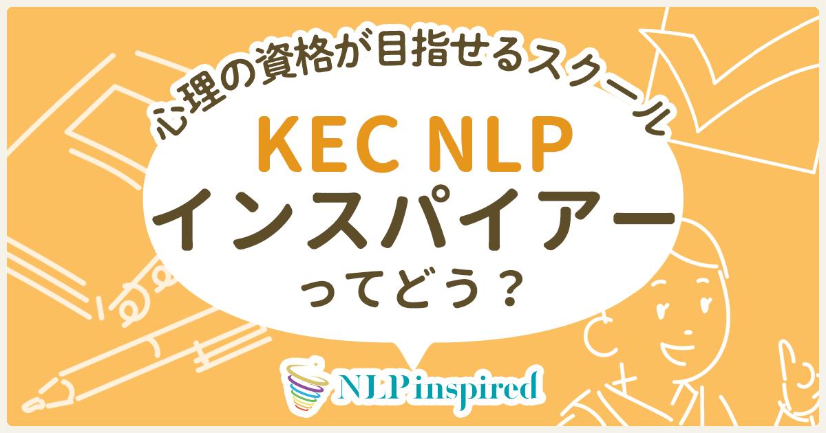 心理の資格が目指せるスクール KEC NLPインスパイアーってどう?