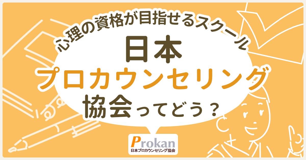 心理の資格が目指せるスクール 日本プロカウンセリング協会ってどう?