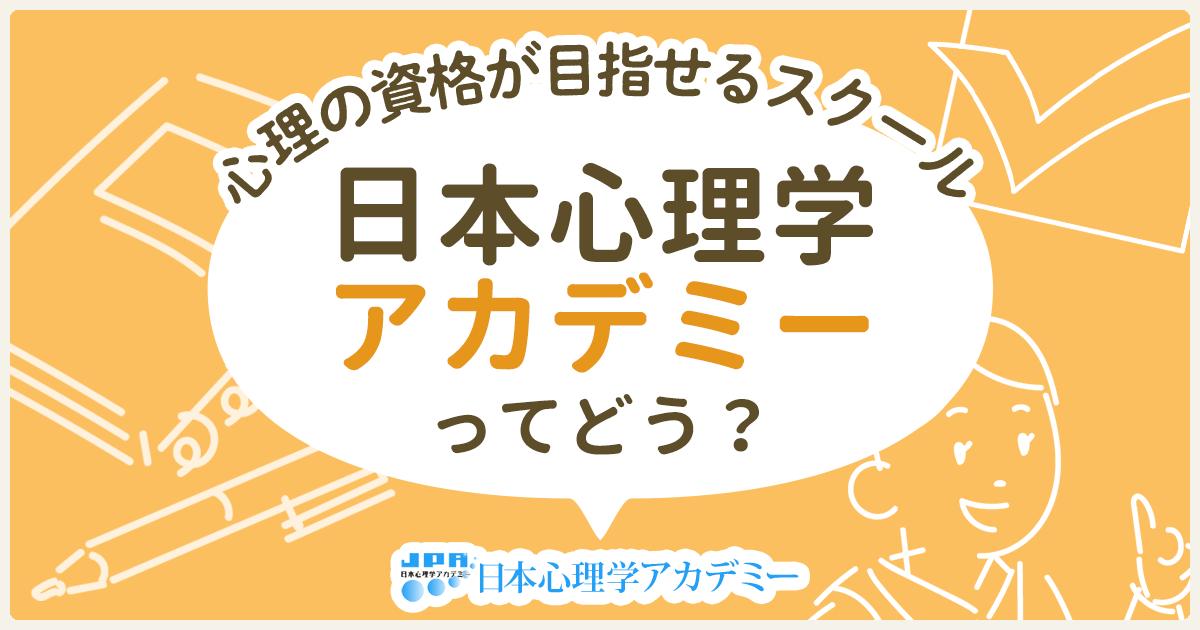 心理の資格が目指せるスクール 日本心理学アカデミーってどう?