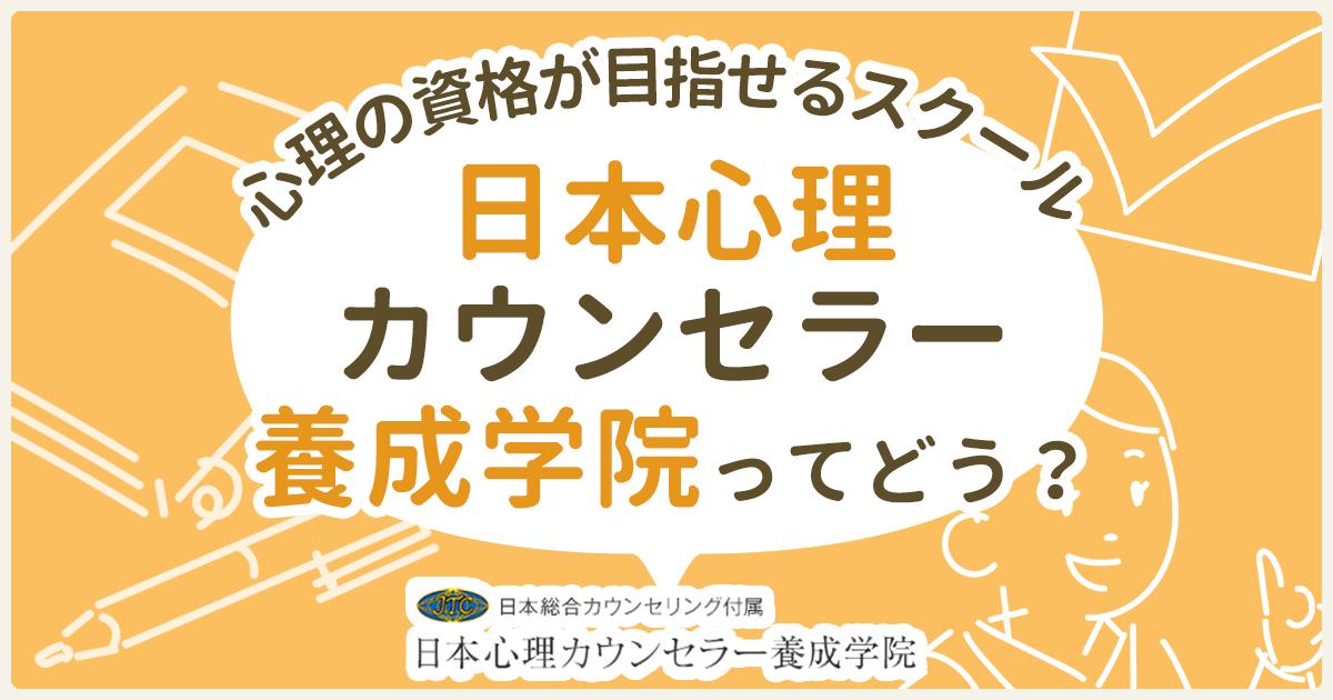 心理の資格が目指せるスクール 日本心理カウンセラー養成学院ってどう?